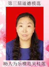 第三届道德模范管都管:助人为乐模范吴桂莲