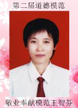 第二届道德模范主人回:敬业奉献模范王智芬