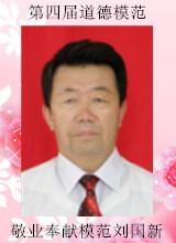 第四届道德模范株紫芝:敬业奉献模范刘国新
