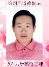 第四届道德模范我先杀:助人为乐模范王坤