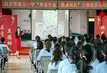 """第五中学开展""""珍爱生命河,健康成长""""主题教育活动"""