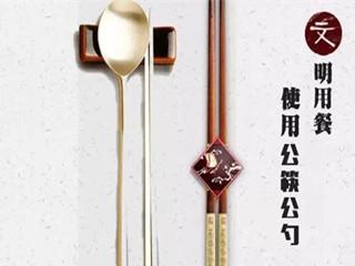 文明餐桌 公筷行动倡议书